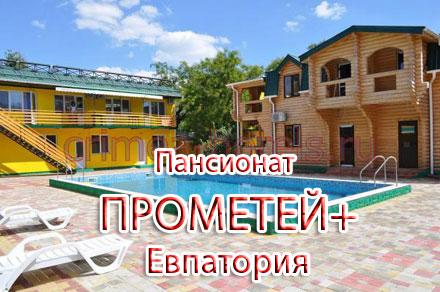 Пансионат Прометей+ Евпатория пос Заозерное