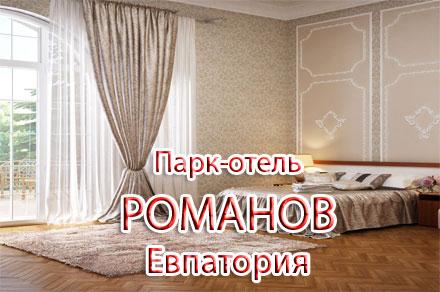 Парк-Отель Романов