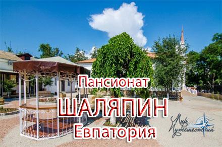Мини пансионат Шаляпин Евпатория