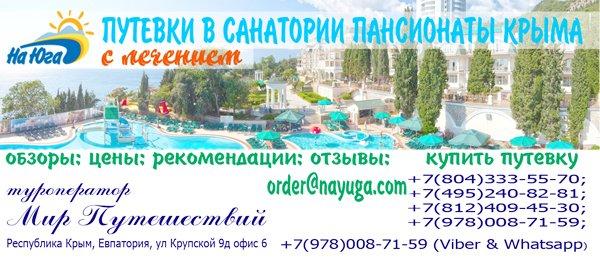 Отдых в Крыму: санатории, пансионаты, отели Крыма от туроператора Мир Путешествий